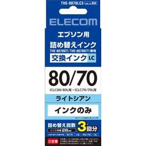 エレコム THE-8070LC3 エプソン用80/70交換インク ライトシアン
