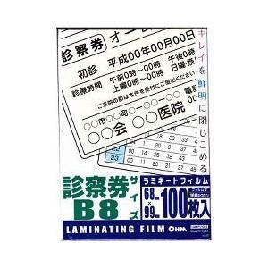オーム電機 LAM-FS1003 100μラミフィルム 診察券B8サイズ 100枚