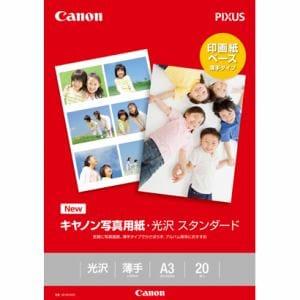 キヤノン SD-201A320 【純正】写真用紙・光沢 スタンダード A3 20枚