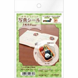 エーワン 29639 写真シール手帳用 Flower