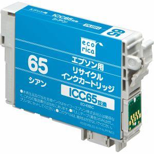 エコリカ ICC65 互換リサイクルインクカートリッジ シアン ECI-E65C