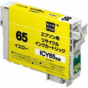 エコリカ ICY65 互換リサイクルインクカートリッジ イエロー ECI-E65Y