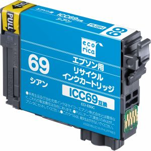 エコリカ ECI-E69C ICC69 互換リサイクルインクカートリッジ シアン