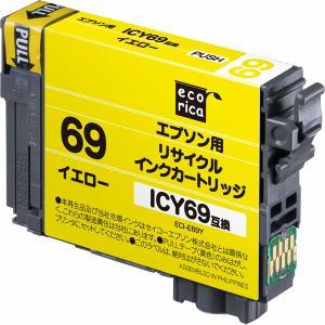 エコリカ ECI-E69Y ICY69 互換リサイクルインクカートリッジ イエロー