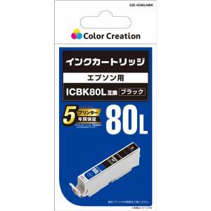 カラークリエーション CIE-IC80LN-BK エプソン用IC6CL80L互換インク ブラック