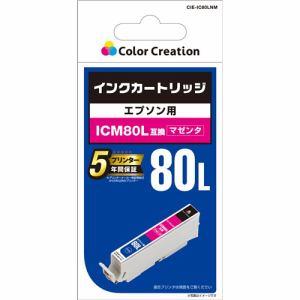 カラークリエーション CIE-IC80LN-M エプソン用IC6CL80L互換インク マゼンダ