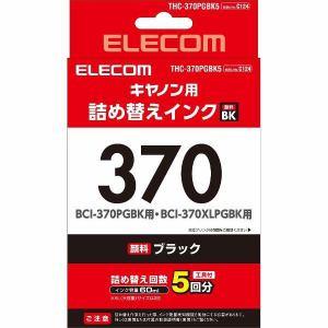エレコム THC-370PGBK5 キヤノン370用詰め替えインク ブラック 顔料5回分