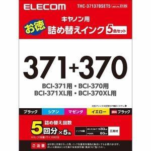 エレコム THC-371370SET5 キヤノン371+370用詰め替えインクセット 5色セットモデル
