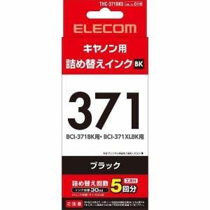 エレコム THC-371BK5 キヤノン371用詰め替えインク ブラック 染料5回分