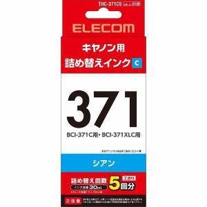 エレコム THC-371C5 キヤノン371用詰め替えインク シアン 染料5回分