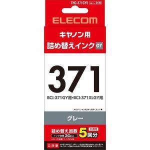 エレコム THC-371GY5 キヤノン371用詰め替えインク グレー 染料5回分