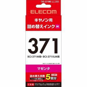 エレコム THC-371M5 キヤノン371用詰め替えインク マゼンタ 染料5回分