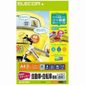 エレコム EDT-STCAS 手作りステッカー/自動車・自転車専用/A4/透明