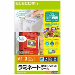 エレコム EDT-STUVF3 ラミネートシール/防水・UVカット/A4 3枚入