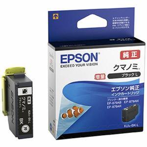 エプソン KUI-BK-L 【純正】 インクカートリッジ(ブラック増量タイプ) クマノミ