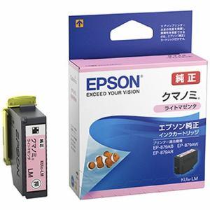 エプソン KUI-LM 【純正】 インクカートリッジ(ライトマゼンタ) クマノミ