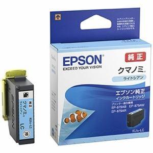 エプソン KUI-LC 【純正】 インクカートリッジ(ライトシアン) クマノミ