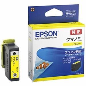 エプソン KUI-Y 【純正】 インクカートリッジ(イエロー) クマノミ