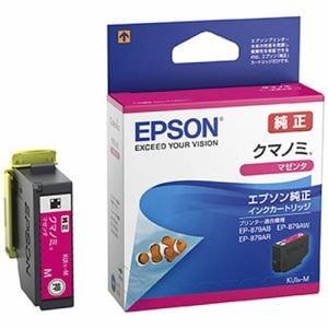 エプソン KUI-M 【純正】 インクカートリッジ(マゼンタ) クマノミ
