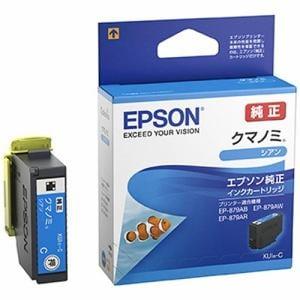 エプソン KUI-C 【純正】 インクカートリッジ(シアン) クマノミ