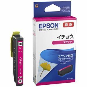 エプソン ITH-M 【純正】 インクカートリッジ(マゼンタ) イチョウ