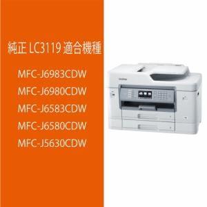 インク ブラザー 純正 カートリッジ LC3119C インクカートリッジ 大容量タイプ シアン