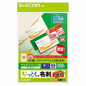 エレコム MT-JMKN2IVNZ 名刺用紙(速切クリアカット・アイボリー) 250枚(10面×25シート)