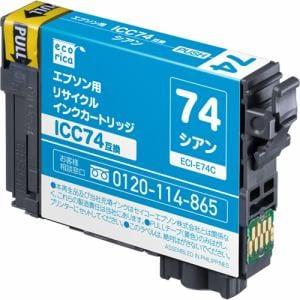エコリカ ECI-E74C ICC74互換リサイクルインクカートリッジ シアン