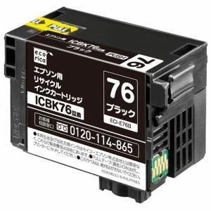 エコリカ ECI-E76B ICBK76互換リサイクルインクカートリッジ ブラック