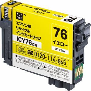 エコリカ ECI-E76Y ICY76互換リサイクルインクカートリッジ イエロー