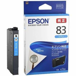 エプソン ICC83 【純正】 インクカートリッジ シアン 標準タイプ