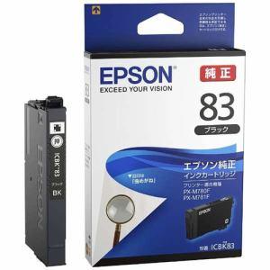 エプソン ICBK83 【純正】 インクカートリッジ ブラック 標準タイプ