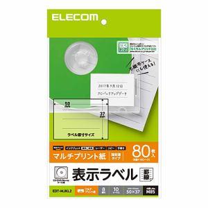 エレコム EDT-MJKL2 メディアケース用表示ラベル 罫線/黒
