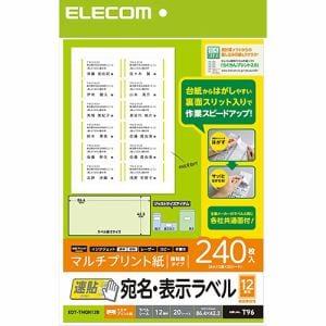 エレコム EDT-TMQN12B 宛名表示ラベル(速貼タイプ・12面付B) 240枚