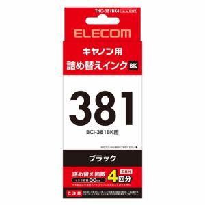 エレコム THC-381BK4 キヤノン 381用詰め替えインク ブラック