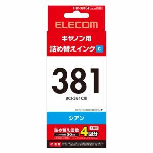 エレコム THC-381C4 キヤノン 381用詰め替えインク シアン