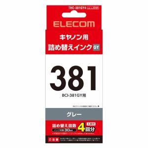 エレコム THC-381GY4 キヤノン 381用詰め替えインク グレー
