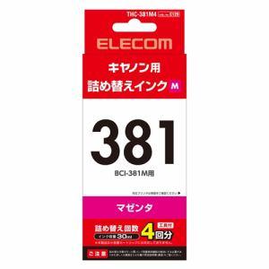 エレコム THC-381M4 キヤノン 381用詰め替えインク マゼンタ