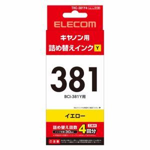 エレコム THC-381Y4 キヤノン 381用詰め替えインク イエロー