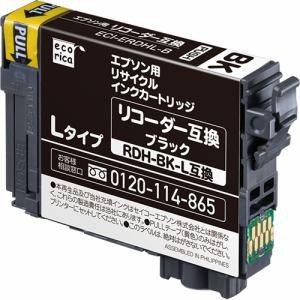 エコリカ ECI-ERDHL-B RDH-BK-L互換リサイクルインクカートリッジ ブラック/顔料 Lタイプ