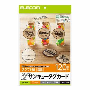 エレコム EDT-THCKR 手作りサンキュータグカード(丸型・クラフト) 120枚