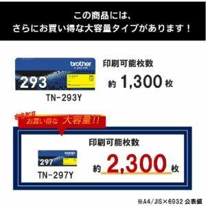 ブラザー TN-293Y 純正トナー イエロー