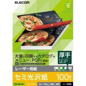 エレコム ELK-GAA4100 レーザー用紙/半光沢紙/厚手/両面 A4 100枚