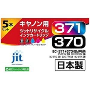 ジット JIT-AC3703715P キヤノン:BCI-371+370/5MP(標準)5色マルチパック対応リサイクルインクカートリッジ