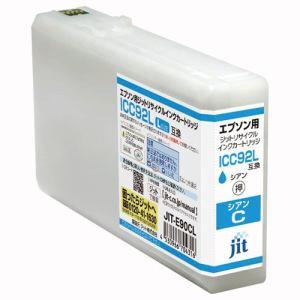 ジット JIT-E92CL ICC92L互換 リサイクルインクカートリッジ シアン