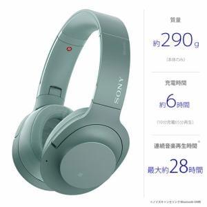 ソニー WH-H900N-G 【ハイレゾ音源対応】 ワイヤレスノイズキャンセリングステレオヘッドセット 「h.ear on 2 Wireless NC」 ホライズングリーン