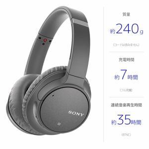 ソニー WH-CH700N-H ワイヤレスノイズキャンセリングステレオヘッドセット グレー