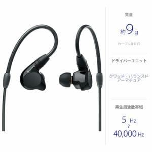 ソニー IER-M7Q モニターイヤホン
