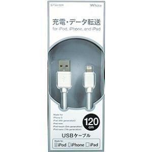 ステイヤー STCAPL2WH ライトニングケーブル for iPod and iPhone ホワイト