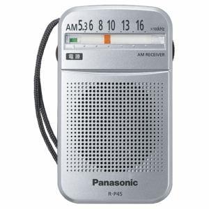 パナソニック R-P45-S AM 1バンドラジオ
